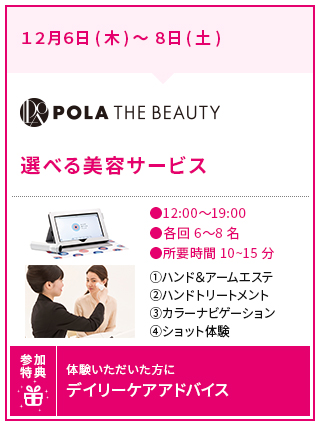 img-beauty-schedule_201811_03