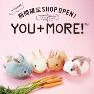 「YOU+MORE! (フェリシモ ユーモア)」が12月7日(金)〜1月6日(日)の期間限定でOPEN!!