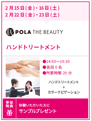 img-beauty-schedule_201901_02