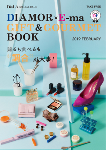 【DIAMOR×E-ma GIFT&#038;GOURMET BOOK】<br />2月1日(金)発行!