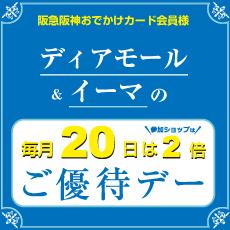 【ディアモール&イーマ】毎月20日は阪急阪神おでかけカード会員様ご優待デー