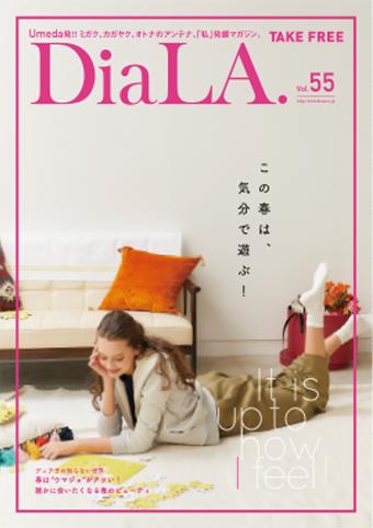 【DiaLA. vol55】<br />3月1日(金)発行!