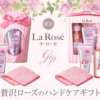 人気のラ・ローゼの香りから限定セットが登場♡