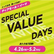 【ディアモール×イーマ】SPECIAL VALUE DAYS 〜おトクな7日間〜
