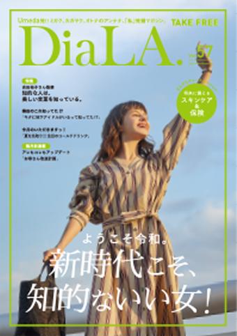 【DiaLA. vol57】<br />5月1日(水)発行!