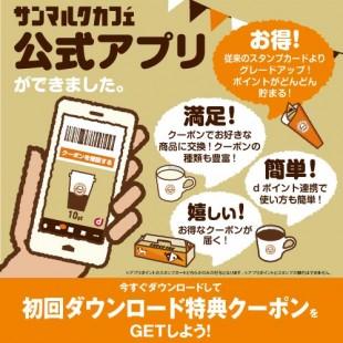 ☆公式アプリスタート☆今ならポイント3倍!!