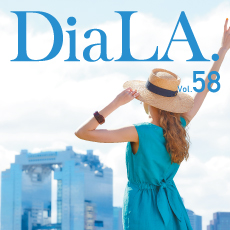 【DiaLA. vol58】<br />6月1日(土)発行!