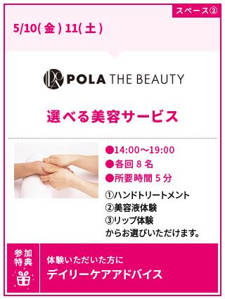 img-beauty-schedule_201905_02