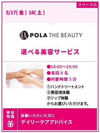 img-beauty-schedule_201905_03