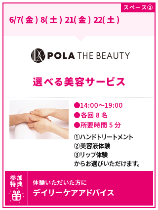img-beauty-schedule_201905_04