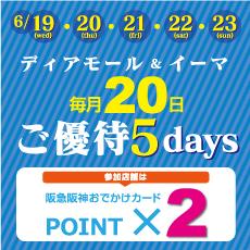 【ディアモール&イーマ】5DAYS×POINT2倍☆毎月20日は阪急阪神おでかけカード会員様ご優待デー