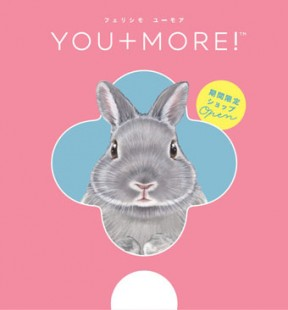 「YOU+MORE! (フェリシモ ユーモア)」が7月30日(火)〜8月20日(火)の期間限定でOPEN!!