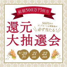総額500万円相当!! 還元大抽選会
