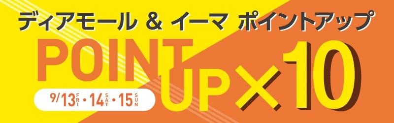 【ディアモール&イーマ】阪急阪神おでかけカード10倍ポイントアップ