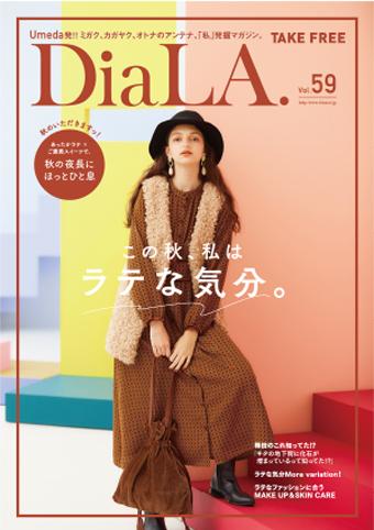 【DiaLA. vol59】<br>9月10日(火)発行!