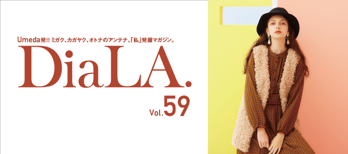【DiaLA. vol59】<br />9月10日(火)発行!