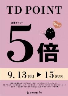 TDポイント5倍キャンペーン開催!!