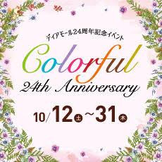 24th Anniversary  Event