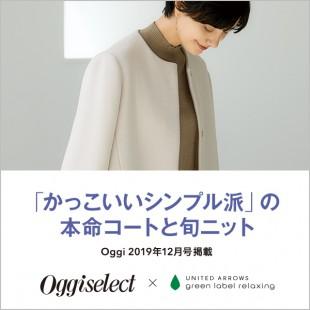 10月28日(月)発売のOggi12月号特集ページ掲載