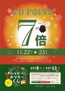 TDポイント7倍キャンペーン開催!!