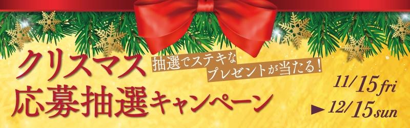 クリスマス応募抽選キャンペーン