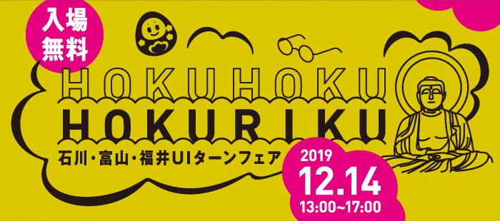 Hokuhoku Hokuriku ~石川・富山・福井UIターンフェア~