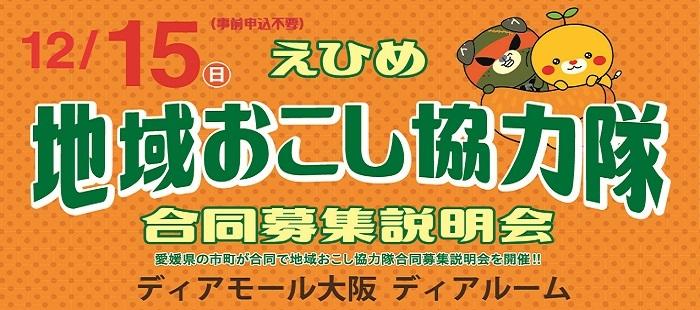 愛媛県地域おこし協力隊合同募集説明会