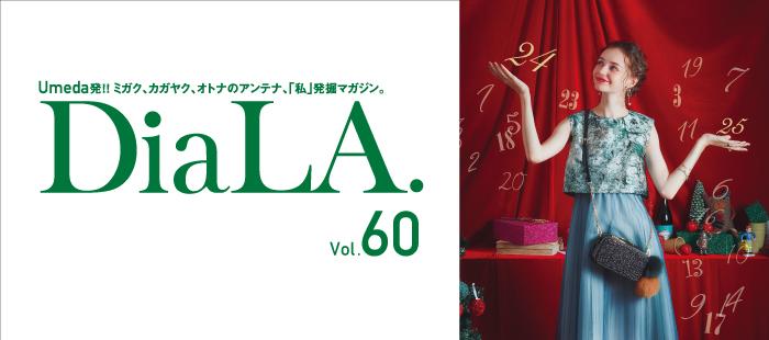 【DiaLA. vol60】<br />11月15日(金)発行!