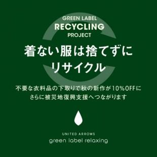 第二弾【GREEN LABEL RECYCLING PROJECT】