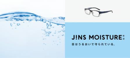 乾燥から目を守る、保湿メガネ「JINS MOISTURE」11月14日(木)リニューアル発売    新型ウォーターポケットと高保潤スポンジ搭載で保湿力が向上し、見た目もより自然に