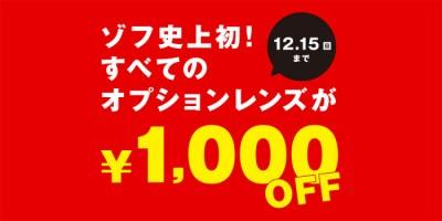 ゾフ史上初!オプションレンズが1,000円offに!