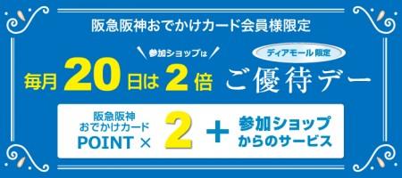 阪急 阪神 おでかけ カード アプリ
