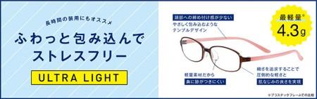 わずか1円玉4枚相当の超軽いメガネ!?Zoffの最軽量フレーム「ULTRA LIGHT」が再登場!!