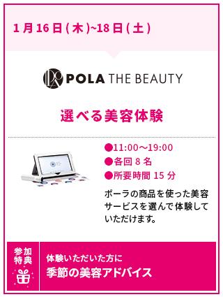 img-beauty-schedule_202001_01
