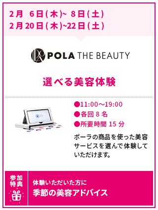 img-beauty-schedule_202001_03