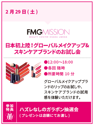 img-beauty-schedule_202001_04