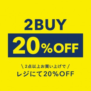【2BUY 20%OFFキャンペーン開催 12月11日(水)~12月23日(月)】