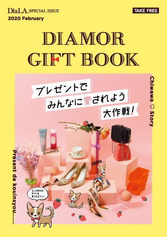 【DIAMOR GIFT BOOK】<br />2月1日(土)発行!