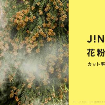 JINS花粉CUT 1月16日(木)より発売開始!