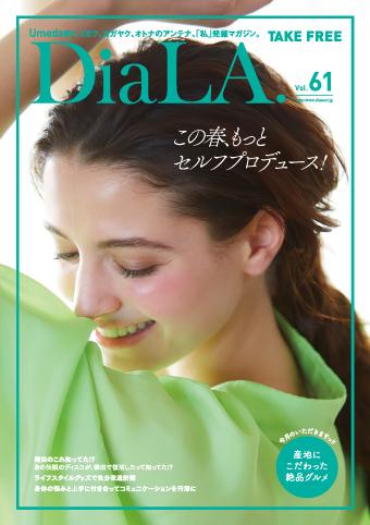 【DiaLA. vol61】<br>3月1日(日)発行!
