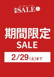 期間限定セールは2月29日(土)まで!