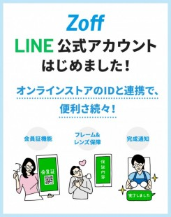 Zoff LINE公式アカウントぜひ友達追加とご登録を!!