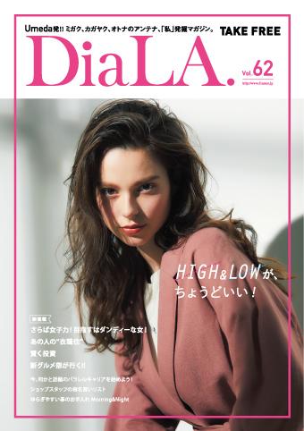 【DiaLA. vol62】<br>4月1日(水)発行!