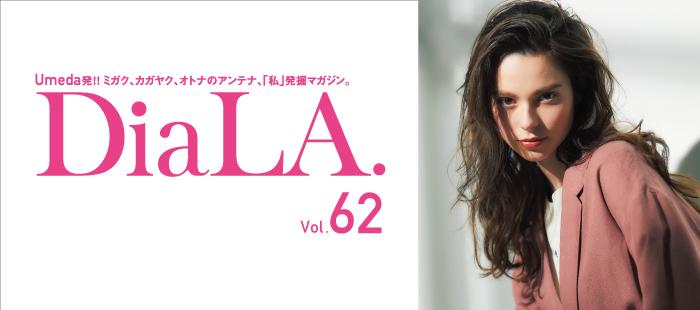 【DiaLA. vol62】<br />4月1日(水)発行!