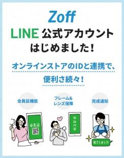 公式LINEを友達追加して便利な機能を活用しよう!
