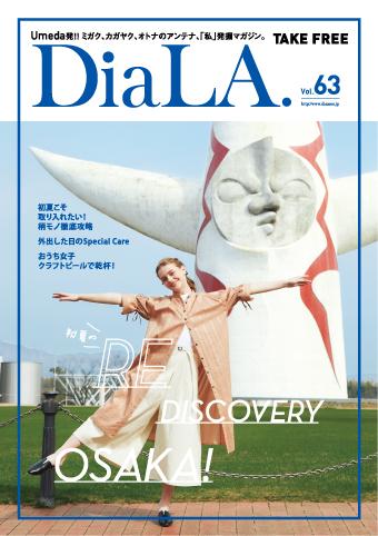 【DiaLA. vol63】<br>5月1日(金)発行!