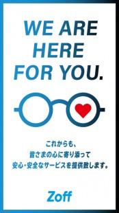 Zoffディアモール大阪店営業再開のお知らせ