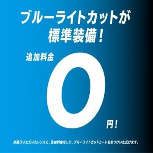 な、な!!なんと!!ブルーライトカットレンズが標準装備で追加料金なんと0円!