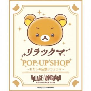 7月10日(金)〜7月26日(日) 多目的スペース「DIAMOR LOBBY」にて「リラックマ POP-UP SHOP」を開催!!