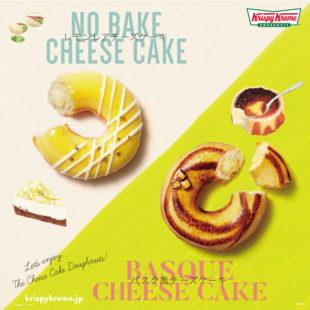 チーズケーキをイメージしたドーナツが登場